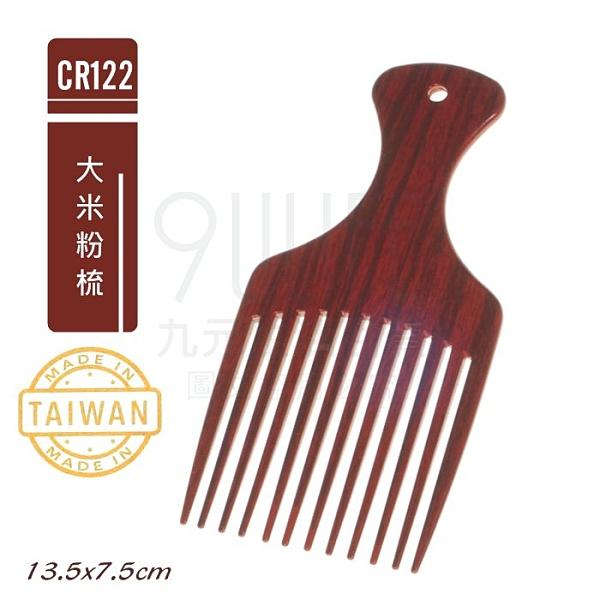 【九元生活百貨】大米粉梳 CR122 寬排梳 齒梳 扁梳 按摩梳 濕髮用 梳子 台灣製