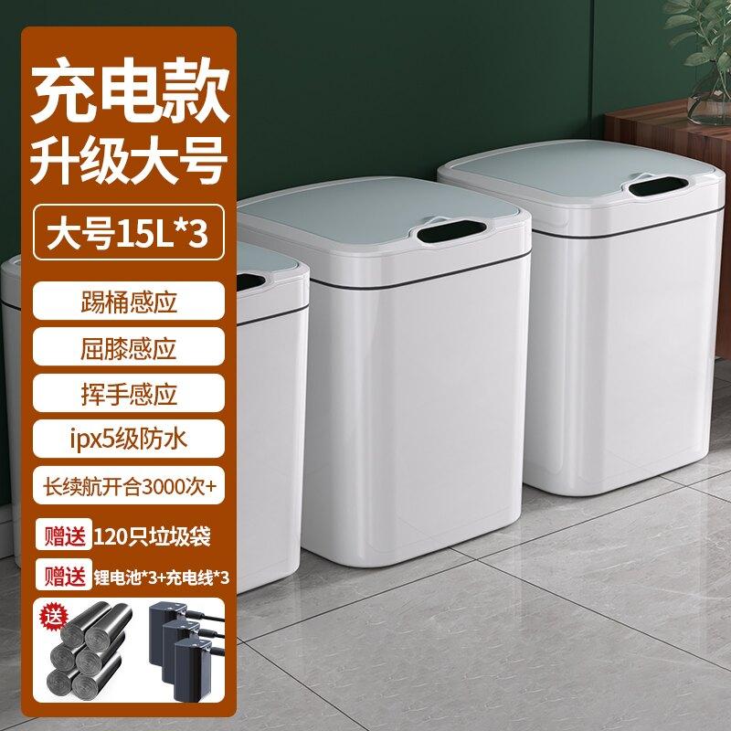 感應垃圾桶 智能感應垃圾桶帶蓋家用廁所衛生間客廳自動高檔創意簡約馬桶紙簍 『xxs13055』