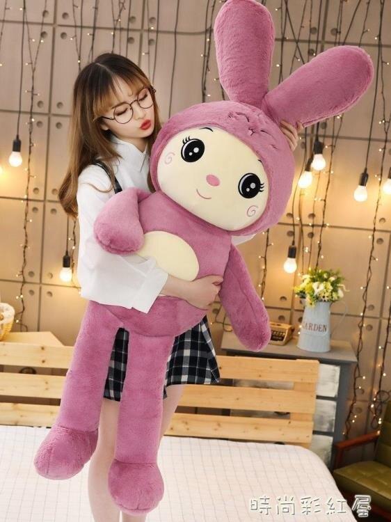 兔子毛絨玩具睡覺抱枕公仔大號熊女生床上布娃娃可愛生日禮物玩偶  林之舍家居