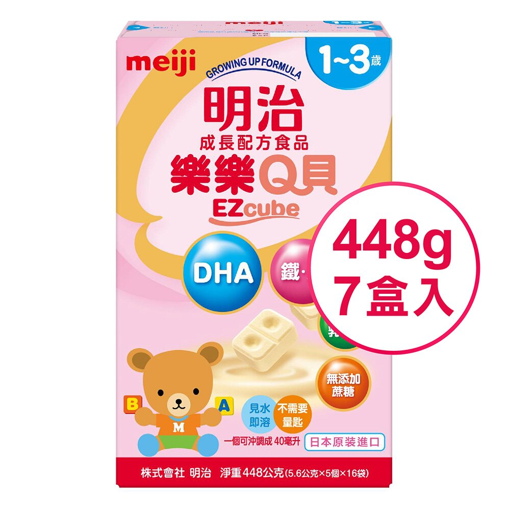 【買6送1】meiji 明治 樂樂Q貝 1~3歲成長配方食品 方塊奶粉 448g 7盒入【甜蜜家族】