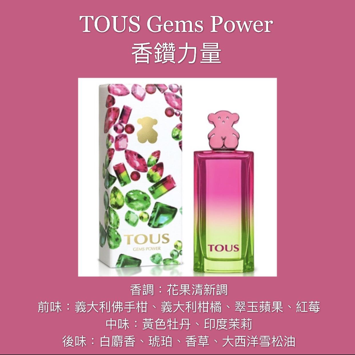 【香舍】TOUS Gems Power 香鑽力量 女性淡香水 4.5ML