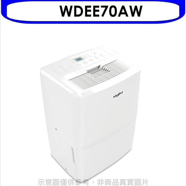惠而浦【WDEE70AW】32公升/日除濕機