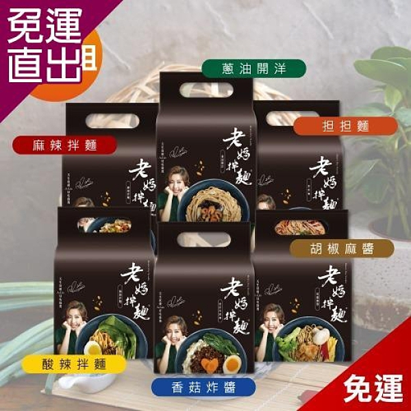 老媽拌麵 新裝上市 6袋免運組 (4包/袋)【免運直出】