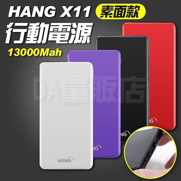 行動電源 13000 mAh BSMI電檢 商檢合格 移動電源 充電寶 行動充 隨身充 iphone HANG X11