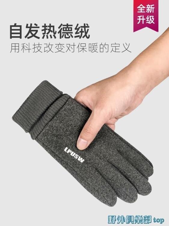 保暖手套 手套男冬季騎行保暖加絨防風觸屏秋冬天女士騎車電動車防滑棉手套 快速出貨