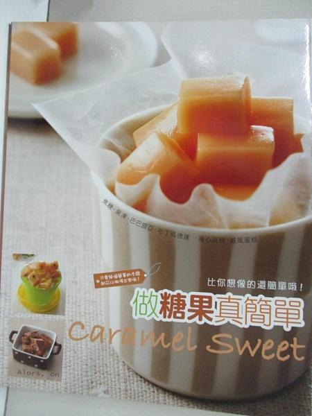 【書寶二手書T6/餐飲_KSV】做糖果真簡單_野村由佳里,  藍嘉楹