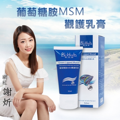 BioHerb-葡萄糖胺MSM關護乳膏1條體驗組