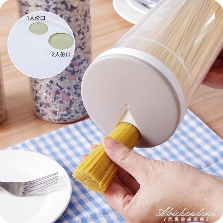 2個裝 廚房裝面條的盒子 五谷雜糧塑料儲物罐 家用大容量密封收納盒 林之舍家居