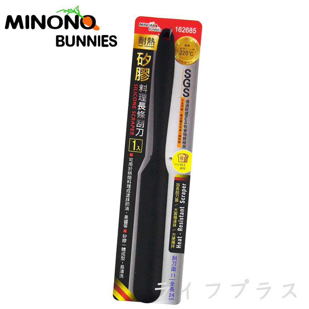 米諾諾矽膠料理長條刮刀-黑色