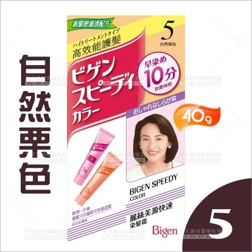 【灰白髮專用】美源快染 5號-自然栗色[14229]快速護髮染髮霜
