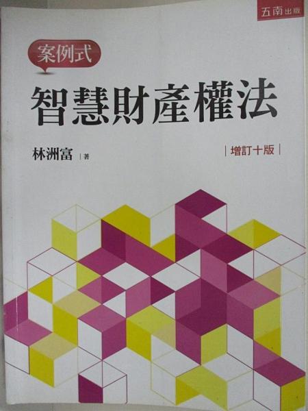 【書寶二手書T1/大學法學_DII】智慧財產權法: 案例式 (增訂第10版)_林洲富