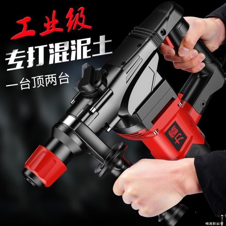 力霸電錘電鎬多功能大功率沖擊鑚電鑚兩用工業家用電動工具
