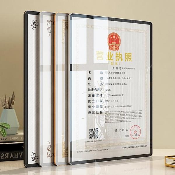 相框 營業執照框正本展示掛牆a3相框a4表框工商食品許可證三合一保護套【快速出貨】