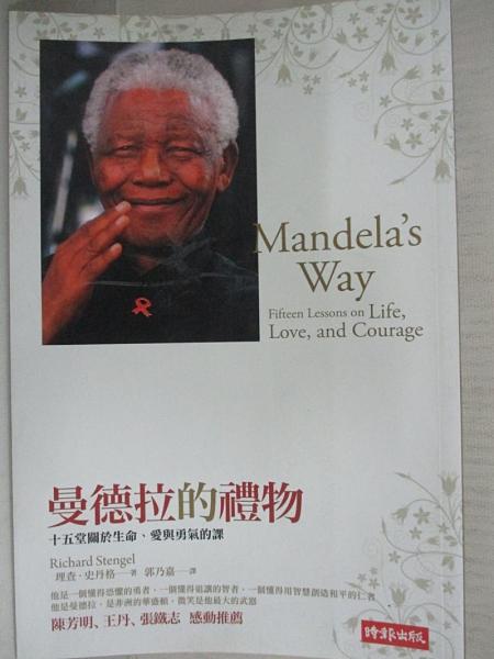 【書寶二手書T1/心靈成長_AMY】曼德拉的禮物_理查.史丹
