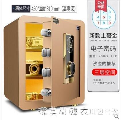 保險櫃家用防盜全鋼智慧摺疊指紋保險箱辦公室密碼箱摺疊小型保管箱床頭櫃