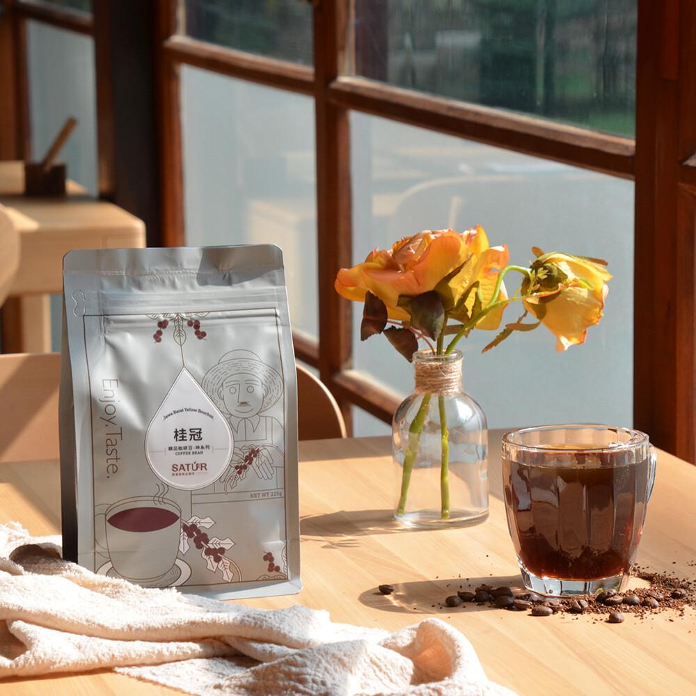 satur薩圖爾[ 神系列 ] 桂冠新鮮精品咖啡豆 225g半磅/袋