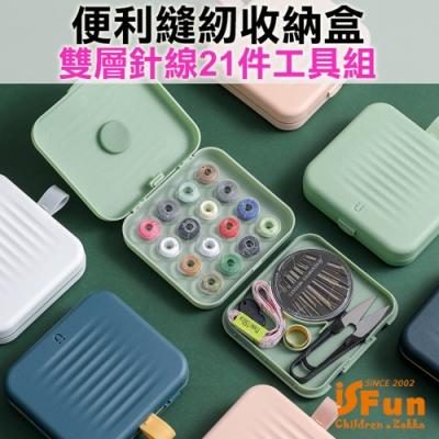iSFun 縫紉小物 磁吸雙層便捷針線21件工具組 隨機色
