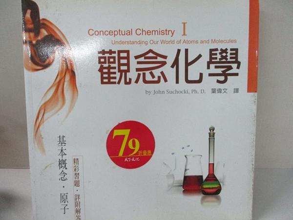 【書寶二手書T4/科學_IEC】觀念化學 I-基本概念‧原子_蘇卡奇