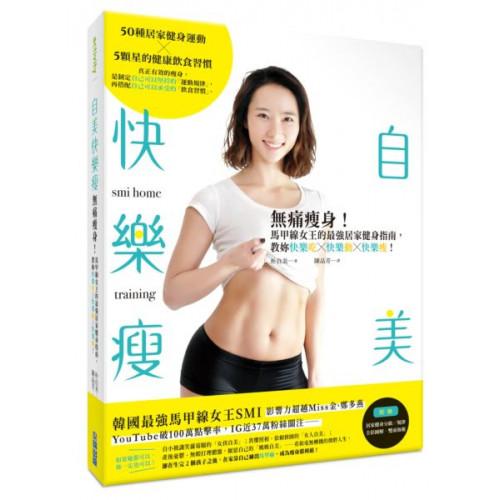 自美快樂瘦:無痛瘦身!馬甲線女王的最強居家健身指南,教妳快樂吃×快樂動×快樂瘦!