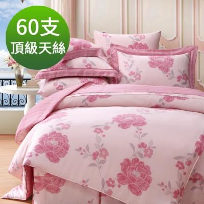 Saint Rose 頂級60高支數天絲 嫣織 雙人 百貨專櫃款100%天絲兩用被床包四件組