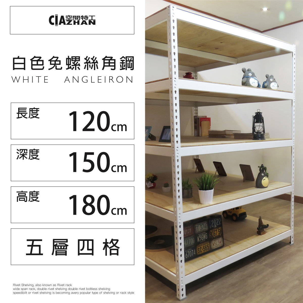 【空間特工】角鋼櫃 高低櫃 角鐵 陳列架 倉儲架 層架 白色免螺絲角鋼(4x5x6_5層) W4050651