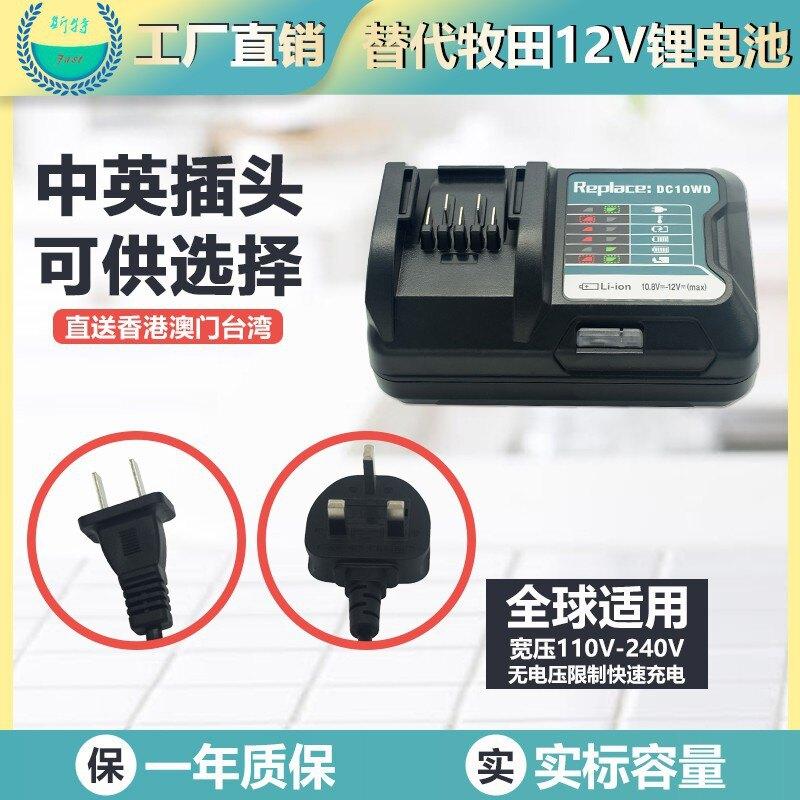 牧田Makita 牧田電池 大動力鋰電池 電動工具 電池 Makita牧田 12v 鋰電池BL1021B 41愛尚優品