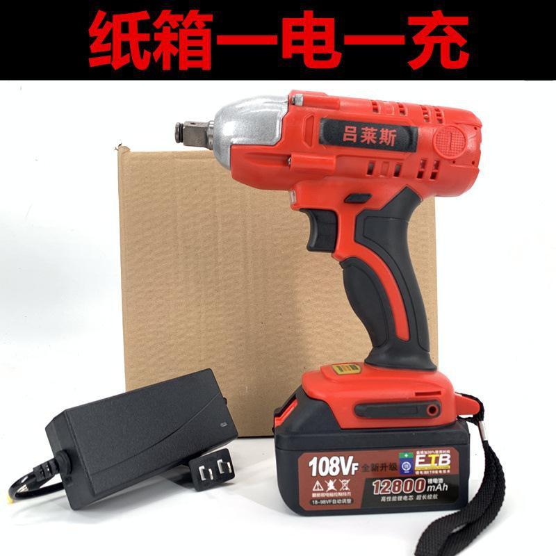 跨境鋰電扳手大功率沖擊電動扳手腳手架木工電動風炮套筒扳手1愛尚優品
