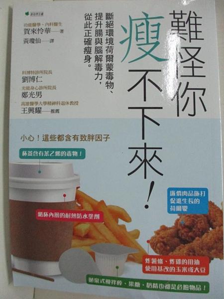 【書寶二手書T8/養生_BF1】難怪你瘦不下來:斷絕環境荷爾蒙毒物、提升腸與腦解毒力…