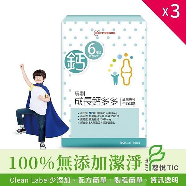 【南紡購物中心】UDR專利成長鈣多多 x3盒