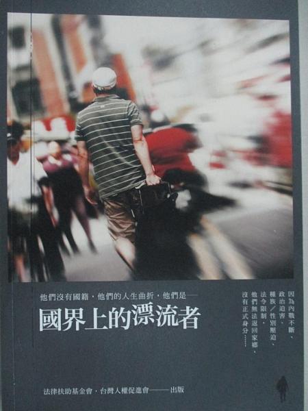 【書寶二手書T1/社會_DIA】國界上的漂流者_馬萱人, 邱伊翎
