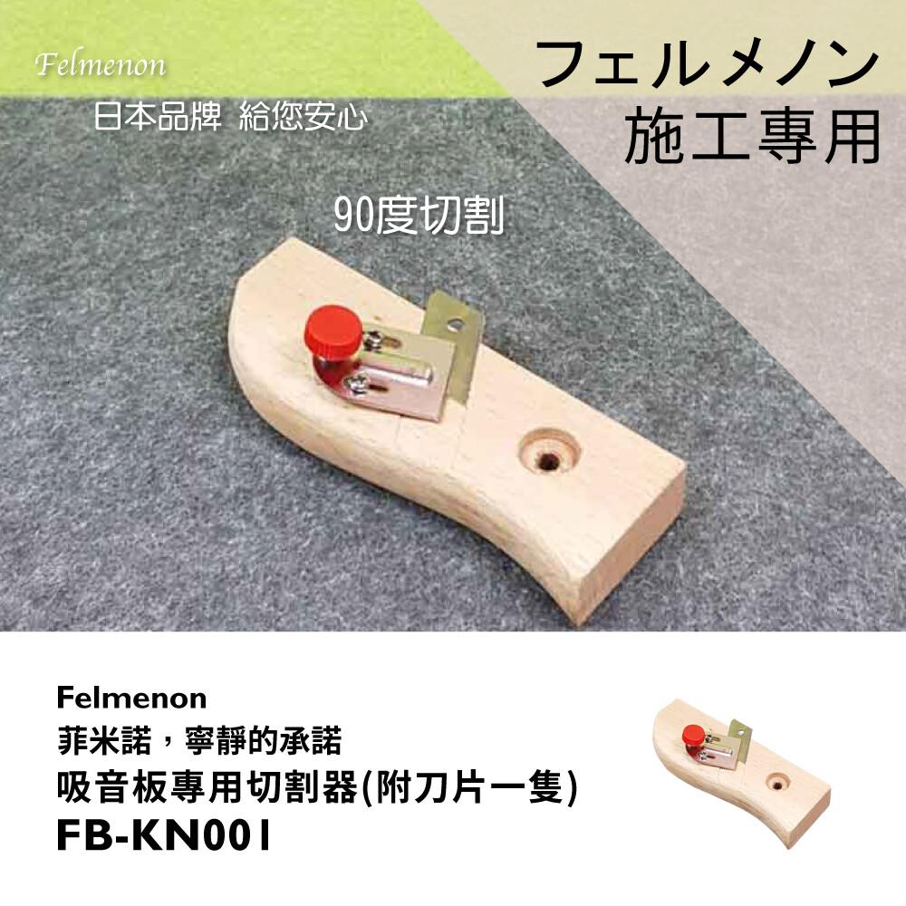 吸音板專用切割器(日本felmenon菲米諾吸音板施工專用)