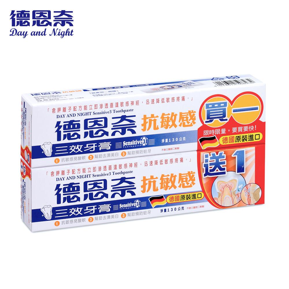 買一送一德恩奈抗敏感三效牙膏130g