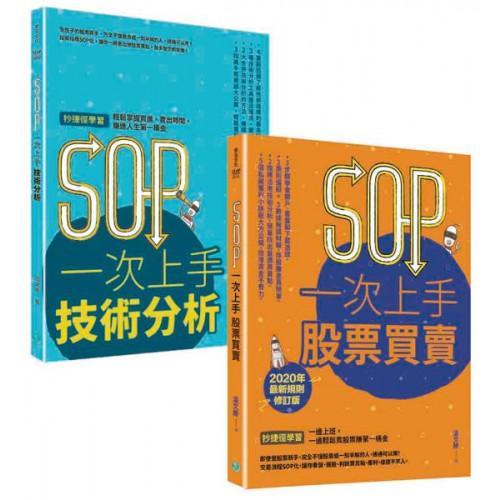 SOP一次上手 投資套書:冏星人強力推薦 《SOP一次上手股票買賣》+《SOP一次上手技術分
