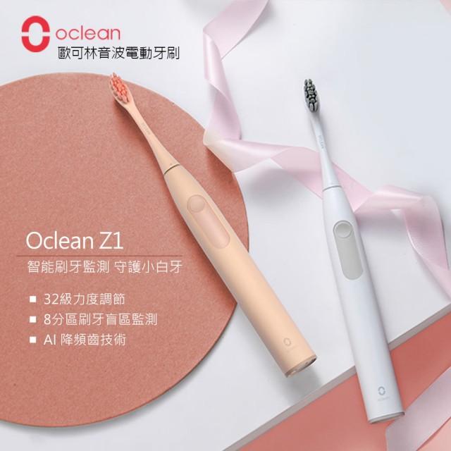 台灣Oclean 歐可林】官方Z1雅緻版 APP智能音波電動牙刷 正版現貨 APP免費兌換刷頭 贈送2入刷頭(隨機)