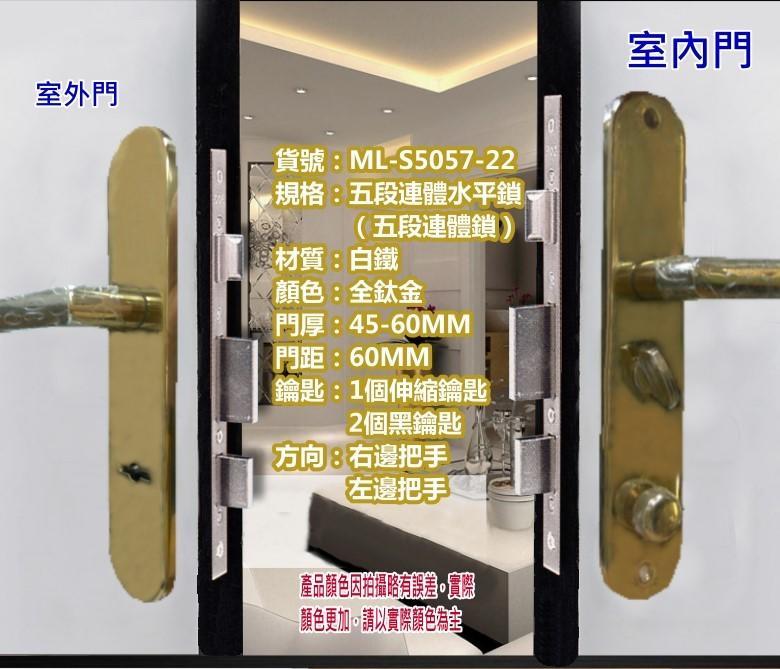 ML-S5057-22 金冠五段連體鎖(鈦金) 五段鎖 五舌匣式鎖 葫蘆鎖心 卡巴鑰匙 嵌入式連體鎖 水平鎖 面板鎖板手鎖