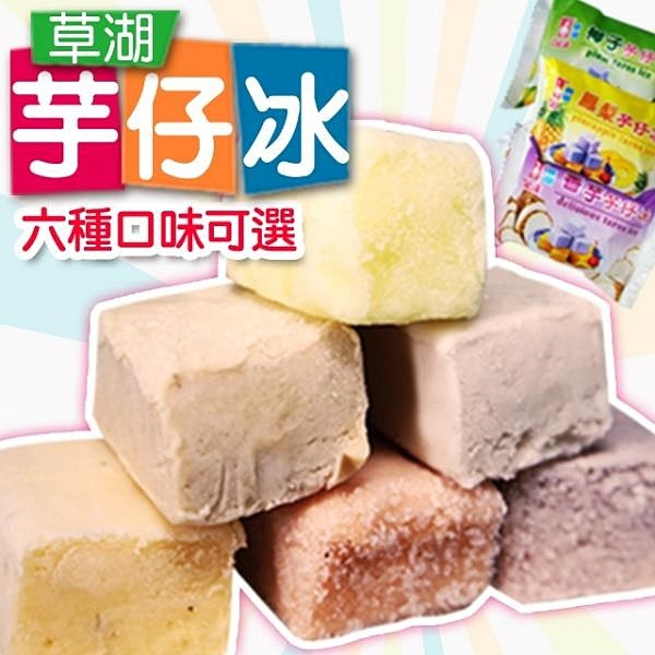 【南紡購物中心】【老爸ㄟ廚房】懷舊草湖芋仔冰系列120顆組