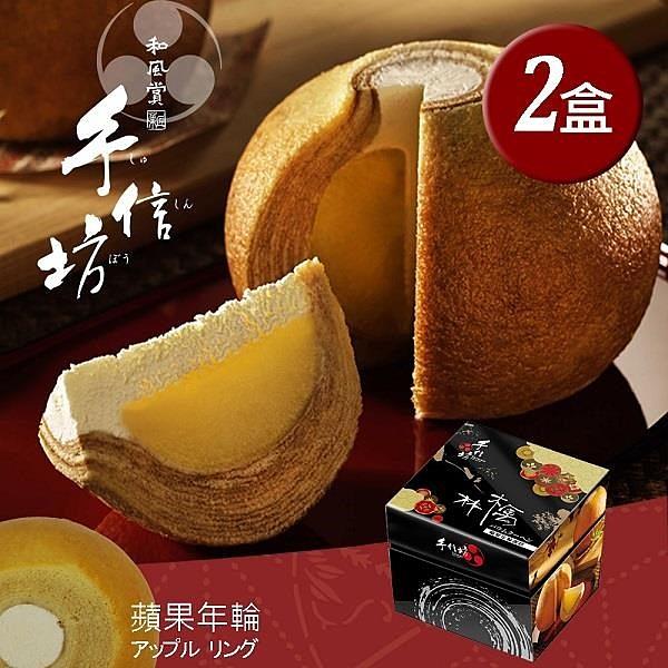 【南紡購物中心】預購【手信坊】蘋果年輪蛋糕禮盒(二盒)