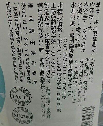 中心點 埔里水(6300ml/桶) [大買家]