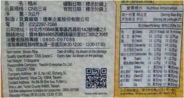 三好 胚芽糙米(3kg/包) [大買家]