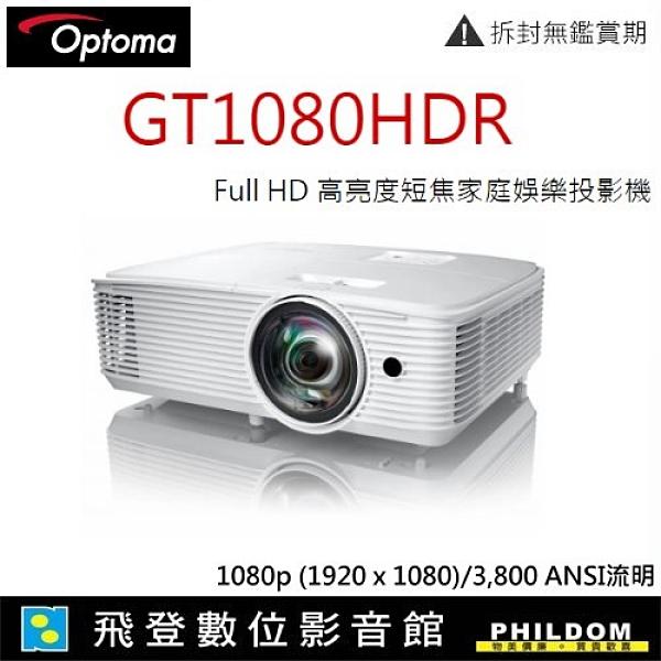 OPTOMA GT1080HDR投影機 Full HD高亮度短焦家庭娛樂投影機 GT1080 HDR 開發票