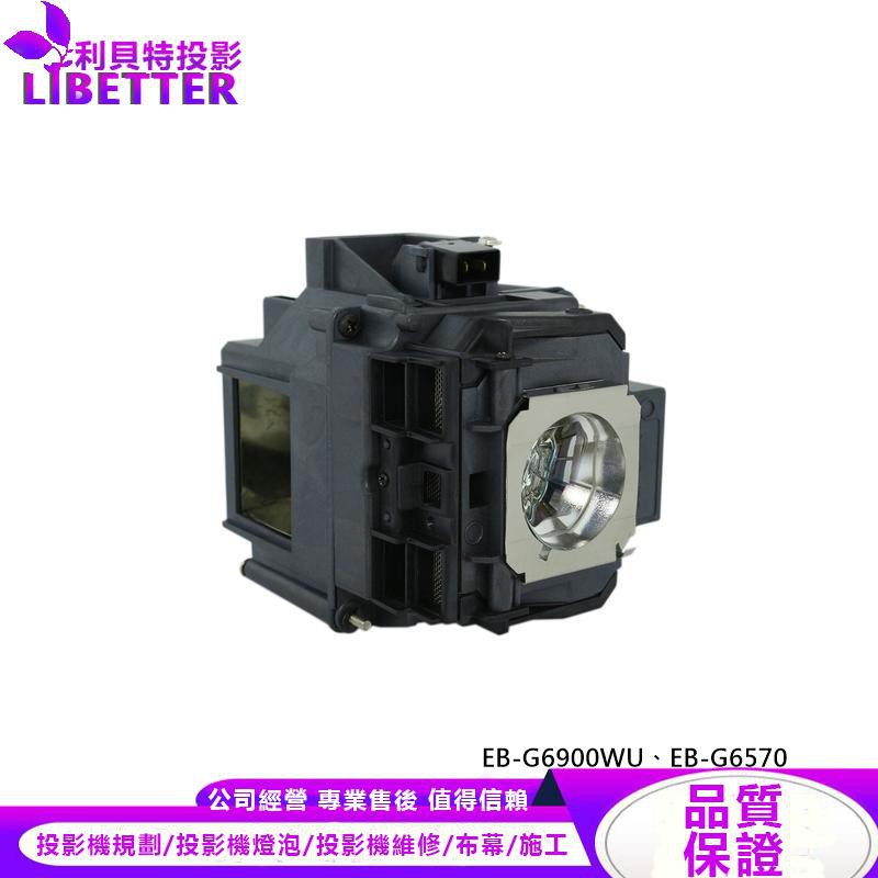 EPSON ELPLP76 投影機燈泡 For EB-G6900WU、EB-G6570