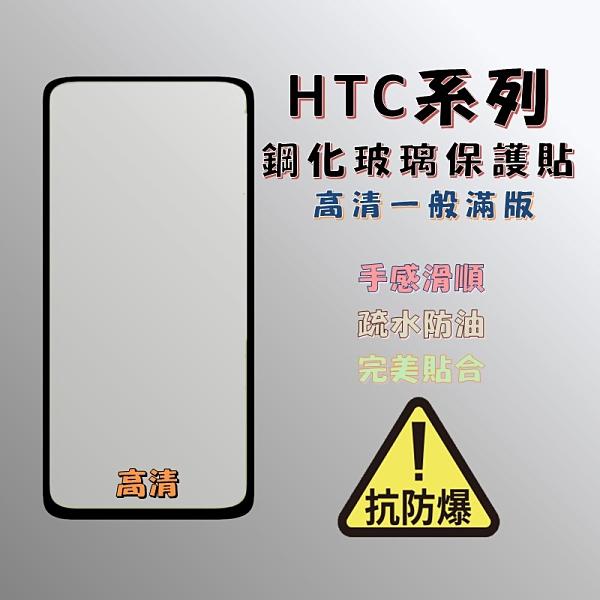 HTC 全型號 (一般滿版) 鋼化玻璃貼 保護貼 玻璃貼 抗防爆 鋼化玻璃膜 螢幕保護貼