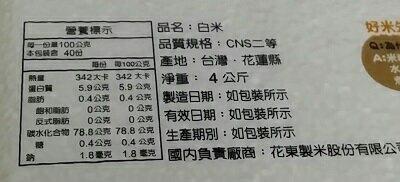 天生好米 山田芋香米4kg(CNS二等) [大買家]
