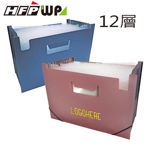 【客製化】50個含燙金 HFPWP 12層可展開站立風琴夾 F41295-BR50