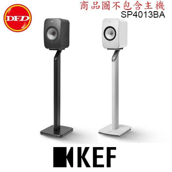 客製加購下單 英國 KEF S1 SP4013BA LSX專屬原廠腳架 一對 白色 公司貨