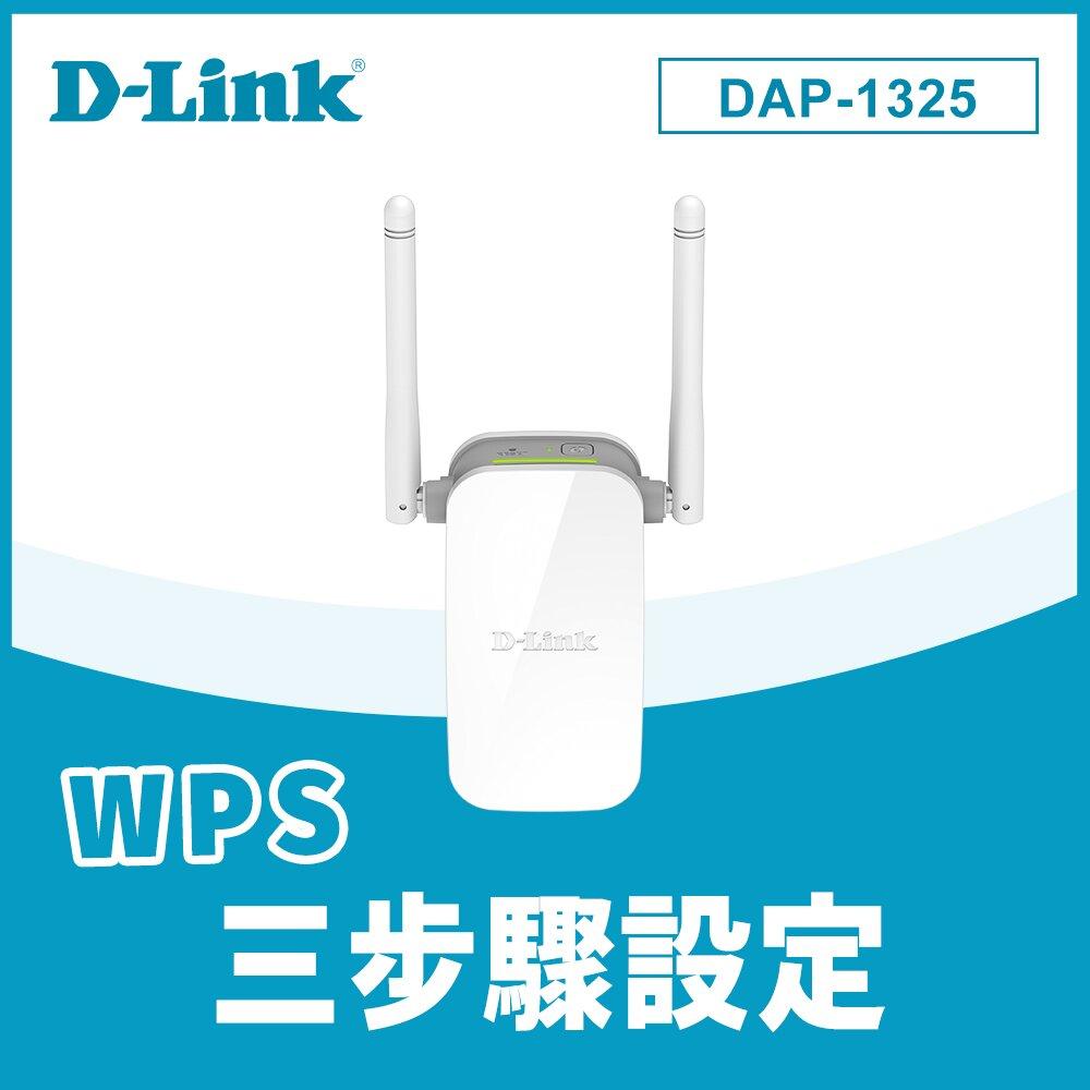 ★快速到貨★D-Link DAP-1325 N 300Mbps WIFI 無線網路訊號延伸器