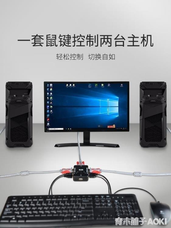 優聯KVM切換器2口電腦主機二進一出vga滑鼠鍵盤usb顯示器共享器