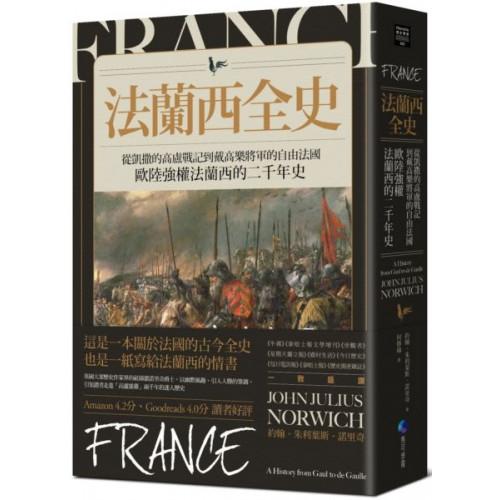 法蘭西全史:從凱撒的高盧戰記到戴高樂將軍的自由法國,歐陸強權法蘭西的二千年史
