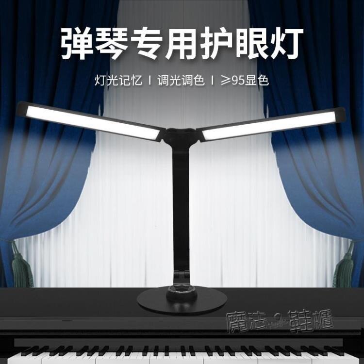 哈迪大師LED鋼琴燈練琴專用落地燈臺燈樂譜護眼北歐客廳臥室ins風 ATF 第一印象