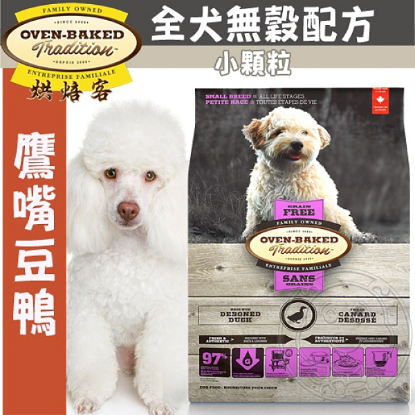 【培菓幸福寵物專營店】烘焙客》全犬無穀鷹嘴豆鴨配方(小顆粒)-1kg(超取限4包)